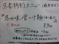 らーめんStyle Junk Story【参八】-2