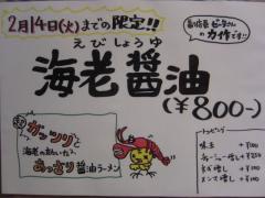 らーめんStyle Junk Story【参八】-10