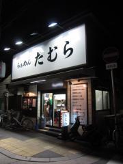 らぁめん たむら【参六】 ~新作限定「ピリ辛つけ麺」~-1