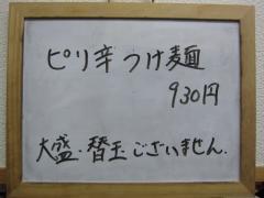 らぁめん たむら【参六】 ~新作限定「ピリ辛つけ麺」~-2