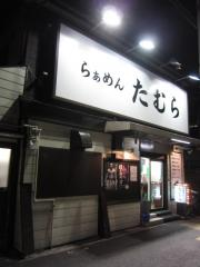 らぁめん たむら【参六】 ~新作限定「ピリ辛つけ麺」~-7