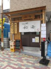 らーめん専門 和海【参】 ~2月限定「ミソ・ナゴミアーノ」~-1