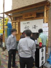 らーめん専門 和海【参】 ~2月限定「ミソ・ナゴミアーノ」~-2