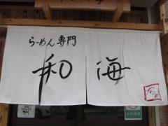 らーめん専門 和海【参】 ~2月限定「ミソ・ナゴミアーノ」~-7