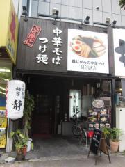麺家 静【参七】 ~土日限定「和風豚骨魚介」~-1