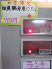 麺家 静【参七】 ~土日限定「和風豚骨魚介」~-2