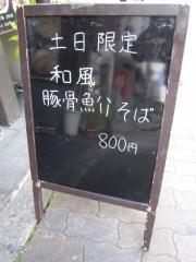 麺家 静【参七】 ~土日限定「和風豚骨魚介」~-6