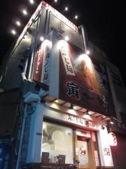まるとら本店【四弐】 ~【限定】汁なし豚骨魚介~-1