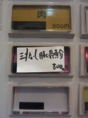 まるとら本店【四弐】 ~【限定】汁なし豚骨魚介~-3