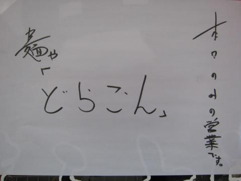 『まるとら本店』2月4日(土)最終営業日速報!-2