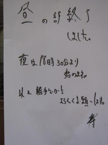 『まるとら本店』2月4日(土)最終営業日速報!-5