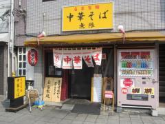 中華そば 無限【九】 ~2月限定「和え麺」~-1