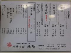 中華そば 無限【九】 ~2月限定「和え麺」~-2