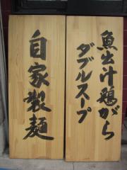 中華そば 無限【九】 ~2月限定「和え麺」~-8