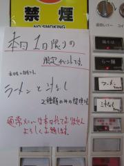 まるとら本店【四壱】 ~『ラーメン二朗』リスペクト~-2