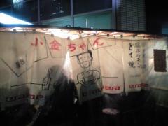 八公ラーメン【弐】 小金ちゃん-1