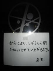 『らーめん屋 歩いていこう』は休業中!?-2