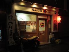 『麺処ほん田』『まるとら本店』コラボメニュー♪-2