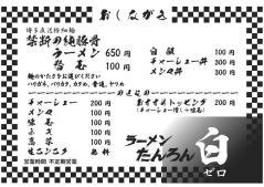 ラーメン たんろん【七】-9