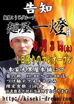 『麺屋 一燈』が大阪にやって来る♪-2