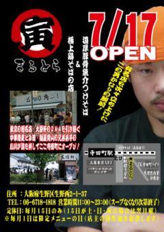 『麺屋 一燈』が大阪にやって来る♪-1