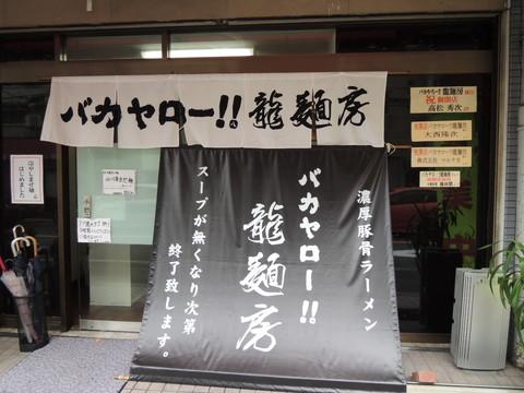 バカヤロー!! 龍麺房