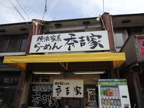 横浜家系らーめん 秀吉家(食後に撮影)