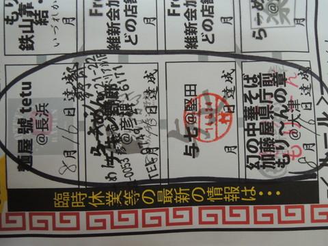 滋賀拉麺維新会スタンプラリー用紙(左端列ビンゴ)