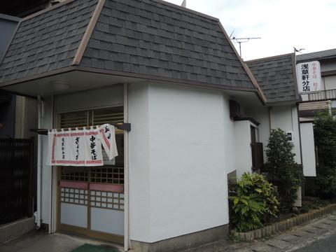 浅草軒 分店(食後に撮影)