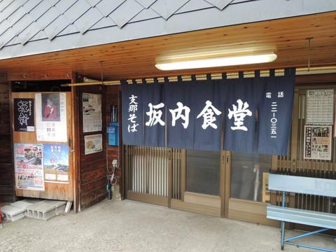 坂内食堂(食後に撮影)