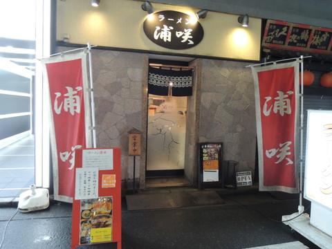 ラーメン 浦咲 駅前