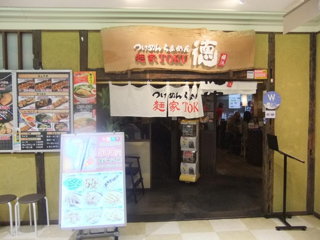 麺家 徳 アトレ川崎店 12.06.10