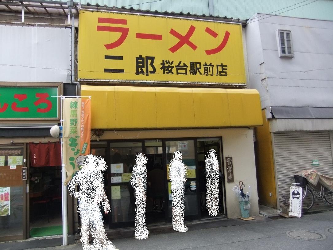 ラーメン二郎 桜台駅前店 12.06.30