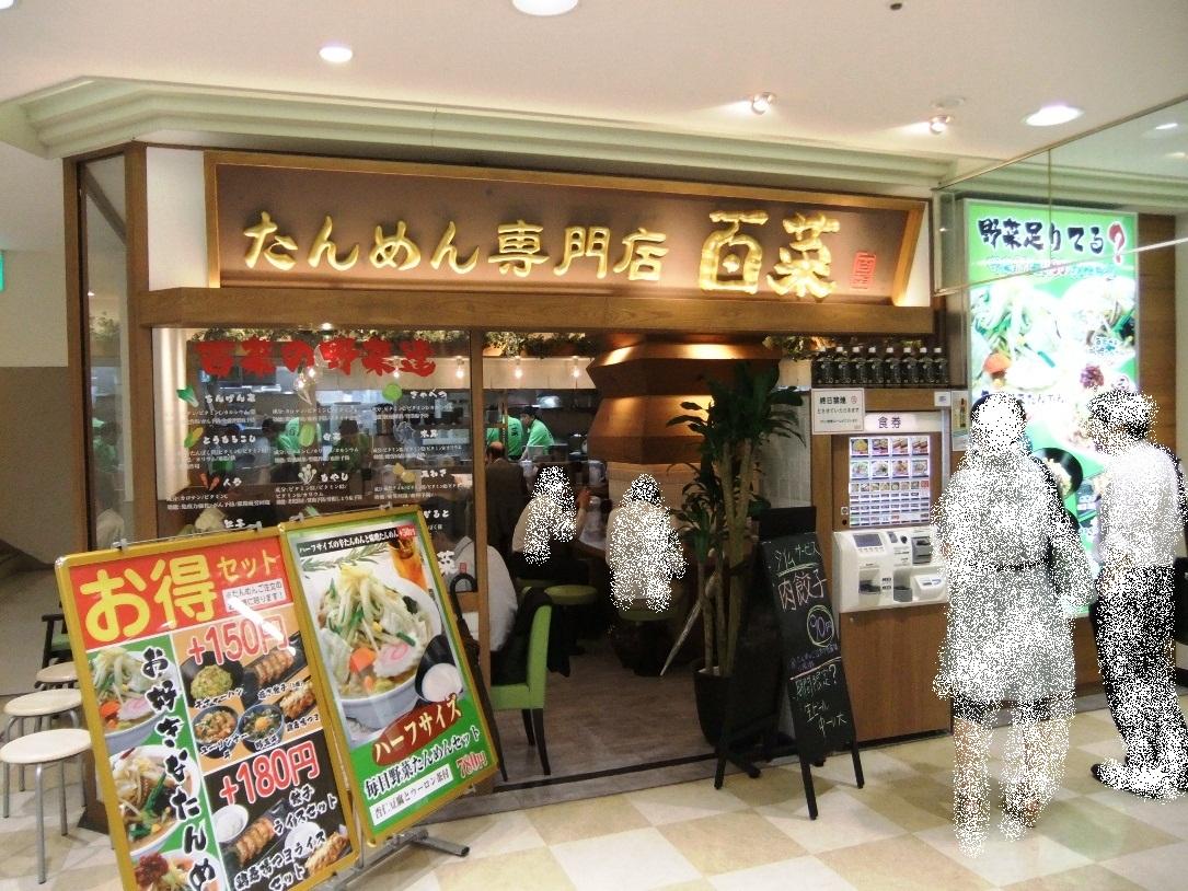 たんめん専門店 百菜 12.07.03