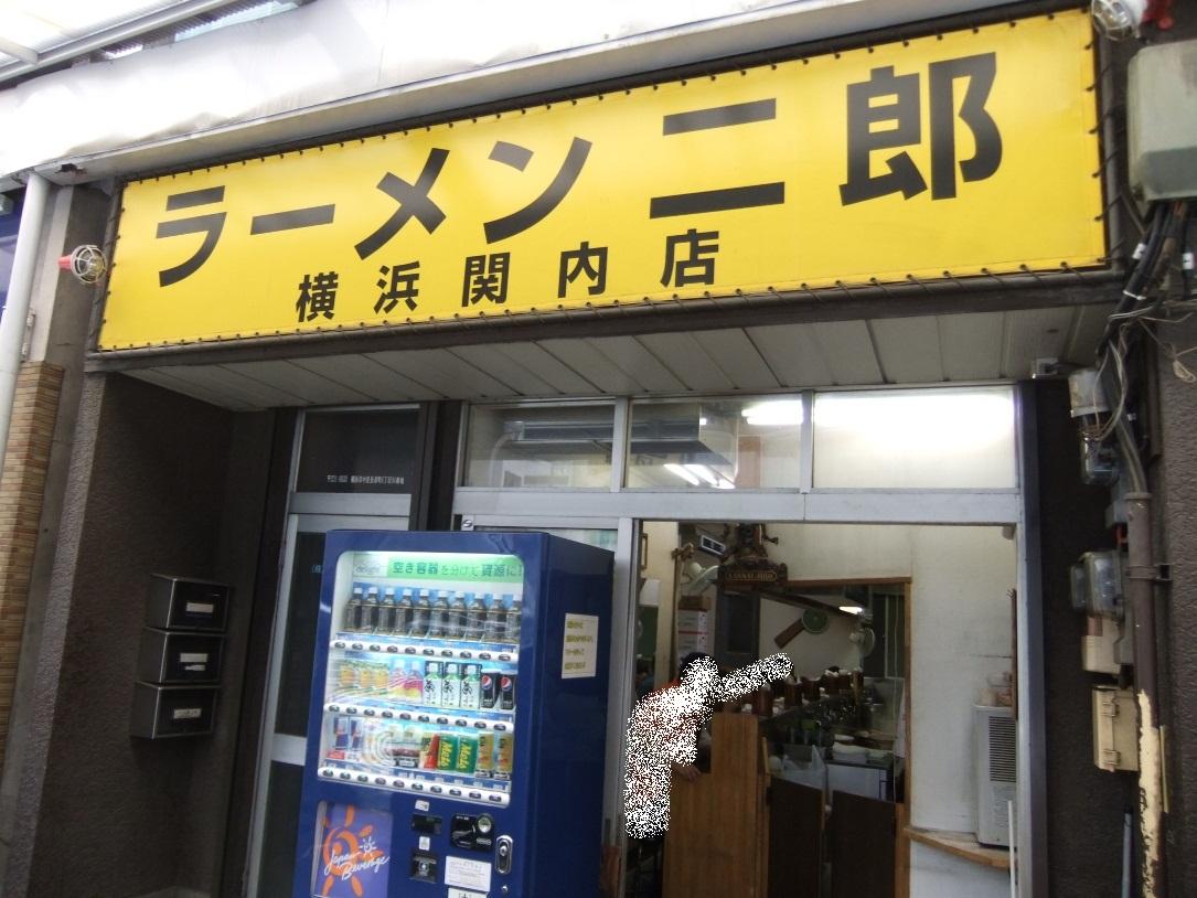 ラーメン二郎 横浜関内店 12.07.14