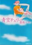 豊島ミホ  「青空チェリー」  新潮文庫