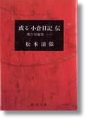 松本清張  或る「小倉日記」伝  新潮文庫