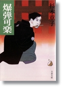 杉本章子  「爆弾可楽」  文春文庫