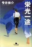 雫井脩介  「栄光一途」  幻冬社文庫