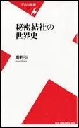 海野弘  「秘密結社の世界史」  平凡社新書