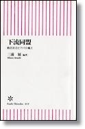 三浦展  「下流同盟」  朝日新書