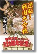 桐野作人  「逆転!戦国大合戦」  徳間文庫
