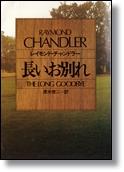 チャンドラー  「長いお別れ」  ハヤカワ文庫