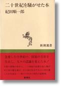 紀田順一郎  「二十世紀を騒がせた本」  新潮選書