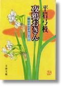 平岩弓枝  「御宿かわせみ」12  文春文庫