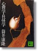 筒井康隆  「心狸学・社怪学」  朝日新書