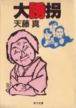 天藤真  「大誘拐」  角川文庫