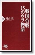 河合敦  「戦国合戦15のウラ物語」  PHP新書
