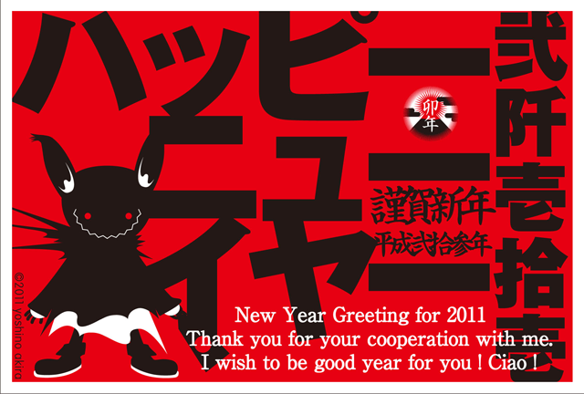 newyearcard2011.png