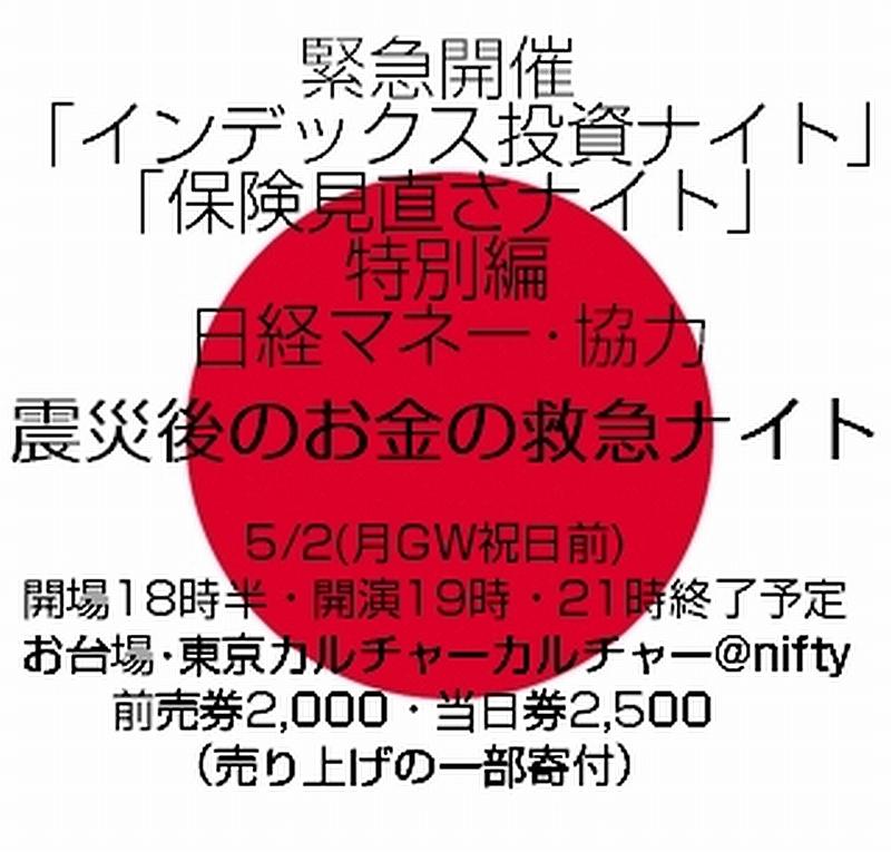 震災後のお金救急ナイト